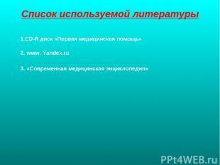 Список используемой литературы 1.CD-R диск «Первая медицинская помощь» 2. www. Y