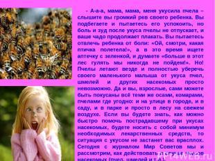 - А-а-а, мама, мама, меня укусила пчела – слышите вы громкий рев своего ребенка.