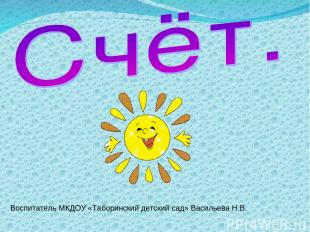 Воспитатель МКДОУ «Таборинский детский сад» Васильева Н.В. *