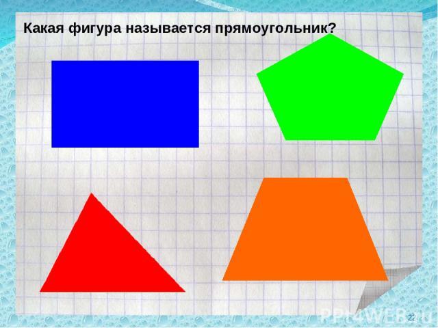 Какая фигура называется прямоугольник? *