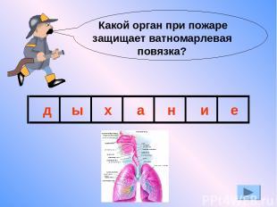 Какой орган при пожаре защищает ватномарлевая повязка? д ы х а н и е