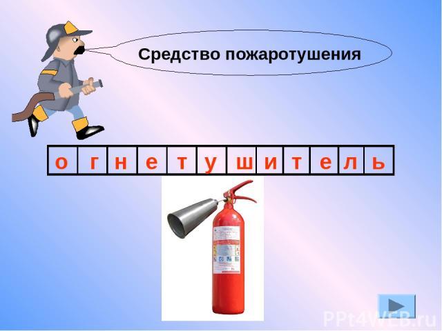 Средство пожаротушения о г н е т у ш и т е л ь