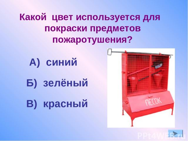 Какой цвет используется для покраски предметов пожаротушения? А) синий Б) зелёный В) красный
