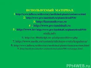 ИСПОЛЬЗУЕМЫЙ МАТЕРИАЛ. 1 http://www.inflora.ru/directory/medicinal-plants/centan
