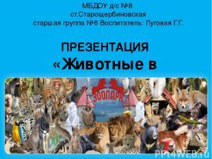 МБДОУ д/с №8 ст.Старощербиновская старшая группа №6 Воспитатель: Луговая Г.Г. ПР
