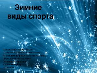 Зимние виды спорта Презентацию подготовила: Глазунова Татьяна Анатольевна Руково