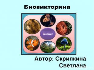 Биовикторина Автор: Скрипкина Светлана Валентиновна, учитель биологии МБОУ ОСШ №