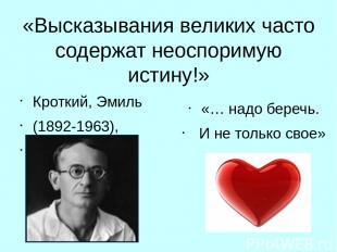 «Высказывания великих часто содержат неоспоримую истину!» Кроткий, Эмиль (1892-1