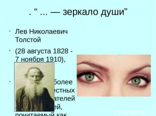 """. """"... — зеркало души"""" Лев Николаевич Толстой (28августа 1828 - 7 ноября 1910)"""