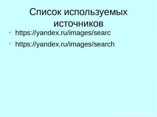 Список используемых источников https://yandex.ru/images/searc https://yandex.ru/
