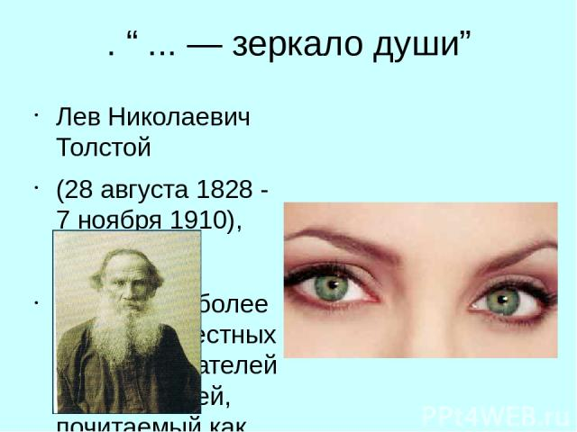 """. """"... — зеркало души"""" Лев Николаевич Толстой (28августа 1828 - 7 ноября 1910), один из наиболее широко известных русских писателей и мыслителей, почитаемый как один из величайших писателей мира."""