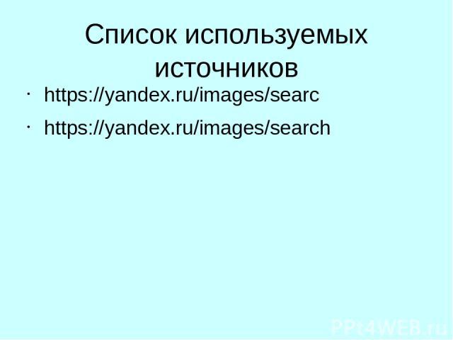 Список используемых источников https://yandex.ru/images/searc https://yandex.ru/images/search