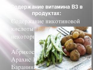 Содержание витамина В3 в продуктах: Содержание никотиновой кислоты (Витамина В3)