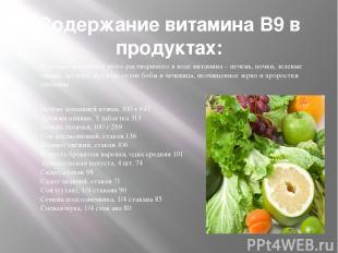 Содержание витамина В9 в продуктах: Хорошие источники этого растворимого в воде