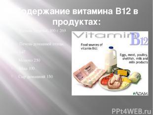 Содержание витамина В12 в продуктах: Печень телячья, 100 г 269 Печень домашней п