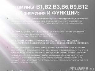 Витамины В1,В2,В3,В6,В9,В12 ИХ значения И ФУНКЦИИ: Витамин B1 (тиамин) участвует