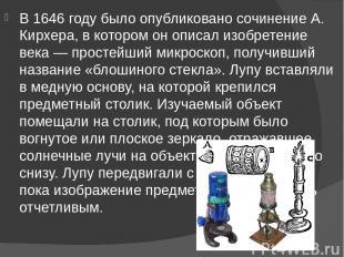 В 1646 году было опубликовано сочинение А. Кирхера, в котором он описал изобрете