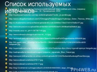Список используемых источнков Ковалева Е. А. Технология. Сеельскохозяйственный т