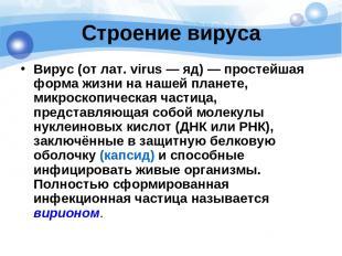 Строение вируса Вирус(от лат.virus— яд)— простейшая форма жизни на нашей пла