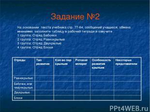 Задание №2 На основании текста учебника стр. 77-84, сообщений учащихся, обмена м