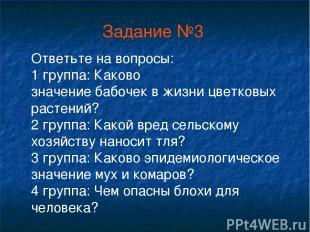 Задание №3 Ответьте на вопросы: 1 группа: Каково значениебабочеквжизницветко