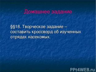 Домашнее задание §§18. Творческое задание – составить кроссворд об изученных отр