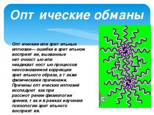Оптические обманы Оптические или зрительные иллюзии— ошибки в зрительном восприя