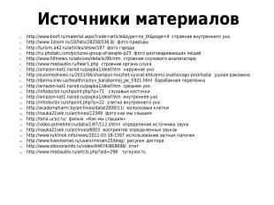 Источники материалов http://www.biorf.ru/material.aspx?code=article&type=no_th&p
