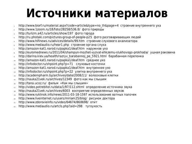 Источники материалов http://www.biorf.ru/material.aspx?code=article&type=no_th&page=4 строение внутреннего уха http://www.1zoom.ru/18/foto/28258/536.8/ фото природы http://turizm.a42.ru/articles/show/197 фото города http://ru.photaki.com/pictures-gr…