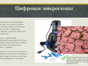 Цифровые микроскопы Это единый комплекс, объединяющий оптическую либо электронно