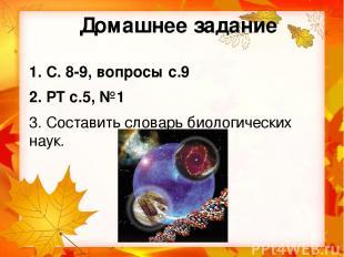 Используемые ресурсы Шаблон презентации: http://lotoskay.ucoz.ru/load/shablony_d