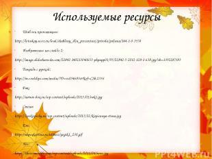 Используемые ресурсы Дерево: http://www.metod-kopilka.ru/images/doc/28/22740/hel