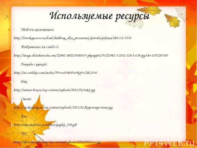 Используемые ресурсы Дерево: http://www.metod-kopilka.ru/images/doc/28/22740/hello_html_700a03a3.gif Изображение на слайде 9: http://ds9ishim.ru/sites/default/files/48.jpg Смайлы: http://smayli.ru/smile/priguni-136.html Изображения на слайде 11: htt…