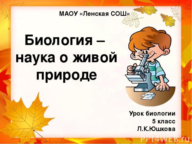Работа с учебником (с. 8) Как расшифровать слово «БИОЛОГИЯ»? Что является предметом изучения биологии? Когда зародилась биология? Почему человеку необходимы биологические знания?