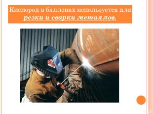Кислород в баллонах используется для резки и сварки металлов.