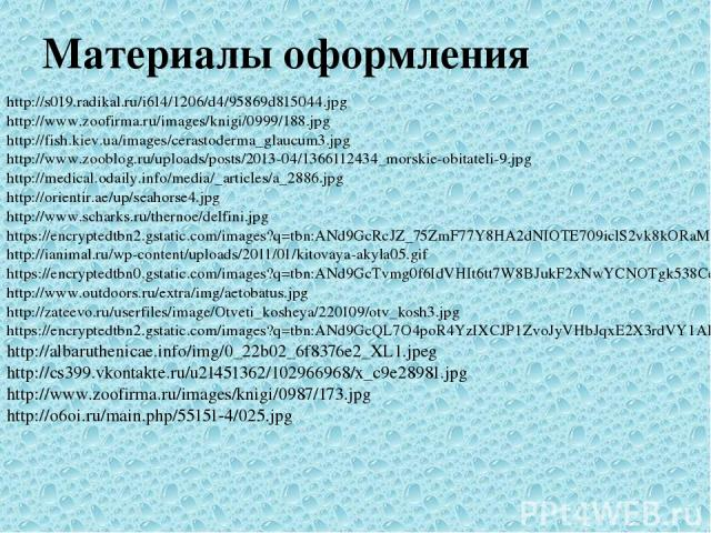 Материалы оформления http://s019.radikal.ru/i614/1206/d4/95869d815044.jpg http://www.zoofirma.ru/images/knigi/0999/188.jpg http://fish.kiev.ua/images/cerastoderma_glaucum3.jpg http://www.zooblog.ru/uploads/posts/2013-04/1366112434_morskie-obitateli-…