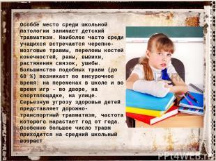 Особое место среди школьной патологии занимает детский травматизм. Наиболее част