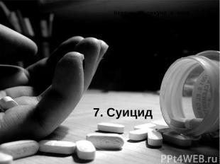 7. Суицид Каждые 40 секунд в мире происходит одно самоубийство, а каждый год пре