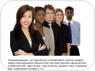Человеческая раса - исторически сложившаяся группа людей, характеризующаяся общн