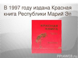 В 1997 году издана Красная книга Республики Марий Эл