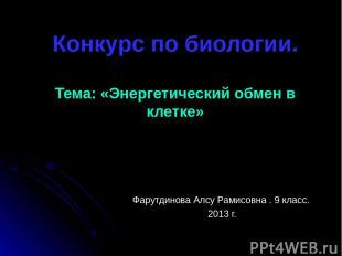 Конкурс по биологии. Тема: «Энергетический обмен в клетке» Фарутдинова Алсу Рами