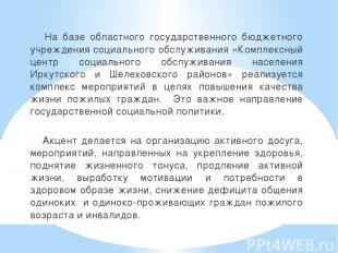 На базе областного государственного бюджетного учреждения социального обслуживан