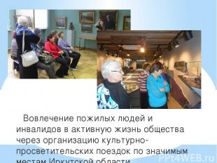 Вовлечение пожилых людей и инвалидов в активную жизнь общества через организацию