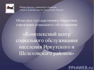 Областное государственное бюджетное учреждение социального обслуживания «Комплек
