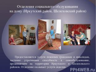 Предоставляются услуги пожилым гражданам и инвалидам, частично утратившим способ