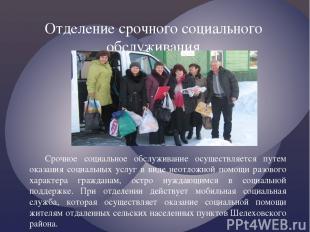 Срочное социальное обслуживание осуществляется путем оказания социальных услуг в