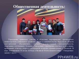 Учреждение принимает участие в областных мероприятиях, организуемых министерство