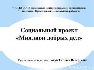 ОГБУСО «Комплексный центр социального обслуживания населения Иркутского и Шелехо