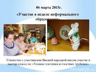 «Участие в неделе неформального образования» 06 марта 2015г. Совместно с участни