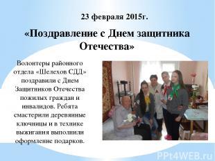 «Поздравление с Днем защитника Отечества» 23 февраля 2015г. Волонтеры районного